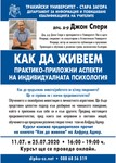 Sperry Bulgaria 2020 Flier by Lynn University