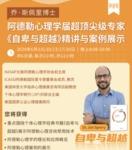 Sperry China 2020 Flier by Lynn University